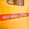 Аварийные службы в Камбарке
