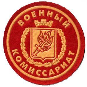 Военкоматы, комиссариаты Камбарки